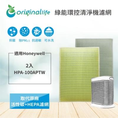 Originallife 兩入組Honeywell空氣清淨機濾網 HAP-100APTW