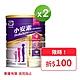 亞培 小安素均衡完整營養配方(850g x2入) product thumbnail 1