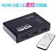 LineQ HDMI 3進1出遙控切換器 product thumbnail 1