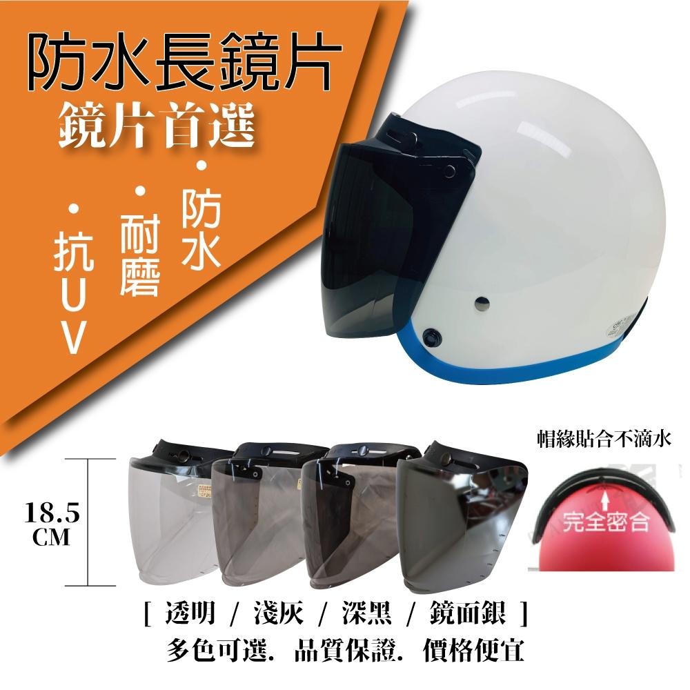 【T-MAO】安全帽鏡片 防水長鏡片 2片裝 特殊色 超遮陽(三扣式專用│護目鏡│防紫外線│機車│台灣製造)