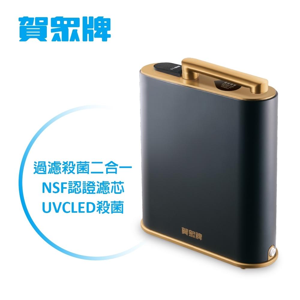 賀眾牌INSTA UVC LED 超效殺菌淨水器UV-5200JBK