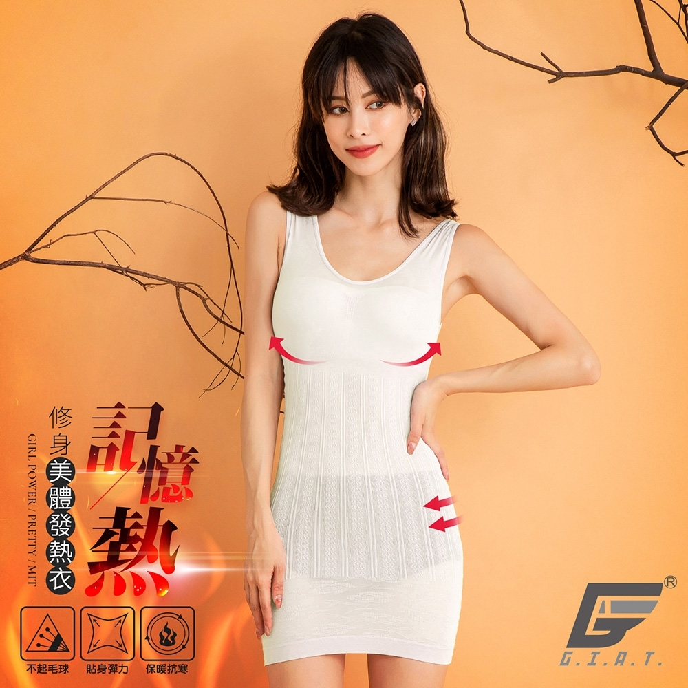 GIAT台灣製200D記憶熱機能美體發熱衣(背心款)-米白