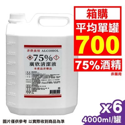 (現貨) 廣欣 清潔液 75%酒精 (4000mlX6瓶)