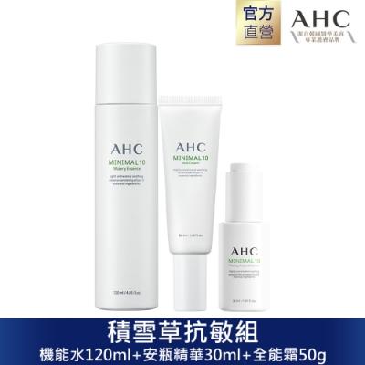 AHC 積雪草抗敏組(機能水120ml+安瓶精華30ml+全能霜 50g)