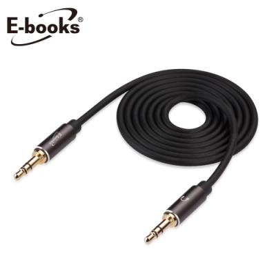 E-books X42 鋁合金AUX音源傳輸線公對公 3.5mm-100cm