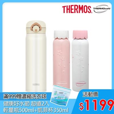 [送凱菲保溫杯] THERMOS膳魔師不鏽鋼真空輕巧變保溫瓶0.5L(JNR-500)-CRW(奶油白)