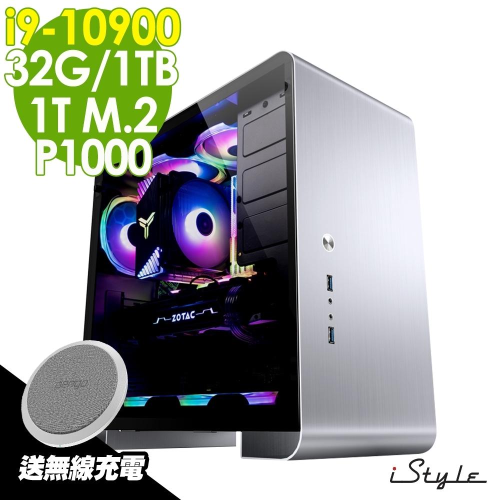 iStyle 旗艦3D繪圖工作站 i9-10900/32G/M.2 1T+1TB/P1000 4G/WiFi6+藍牙/W10/五年保固