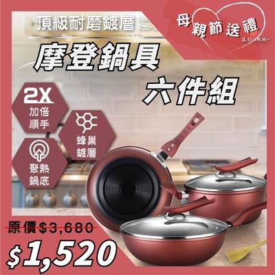 真功夫 不沾黑瓷鍋具六件組 (3鍋+2鍋蓋+1鍋鏟)