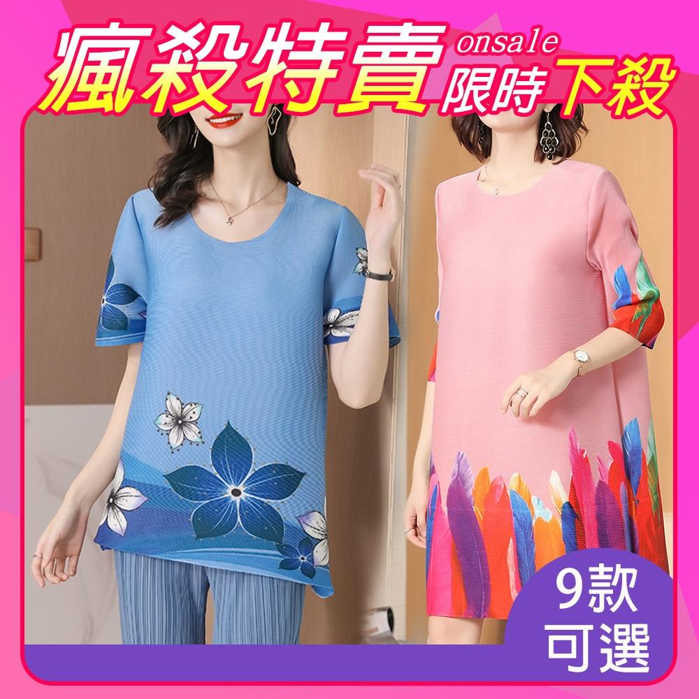 [時時樂限定]【KEITH-WILL】-闆娘私藏三宅壓摺層次系列上衣洋裝 (A款-綠)