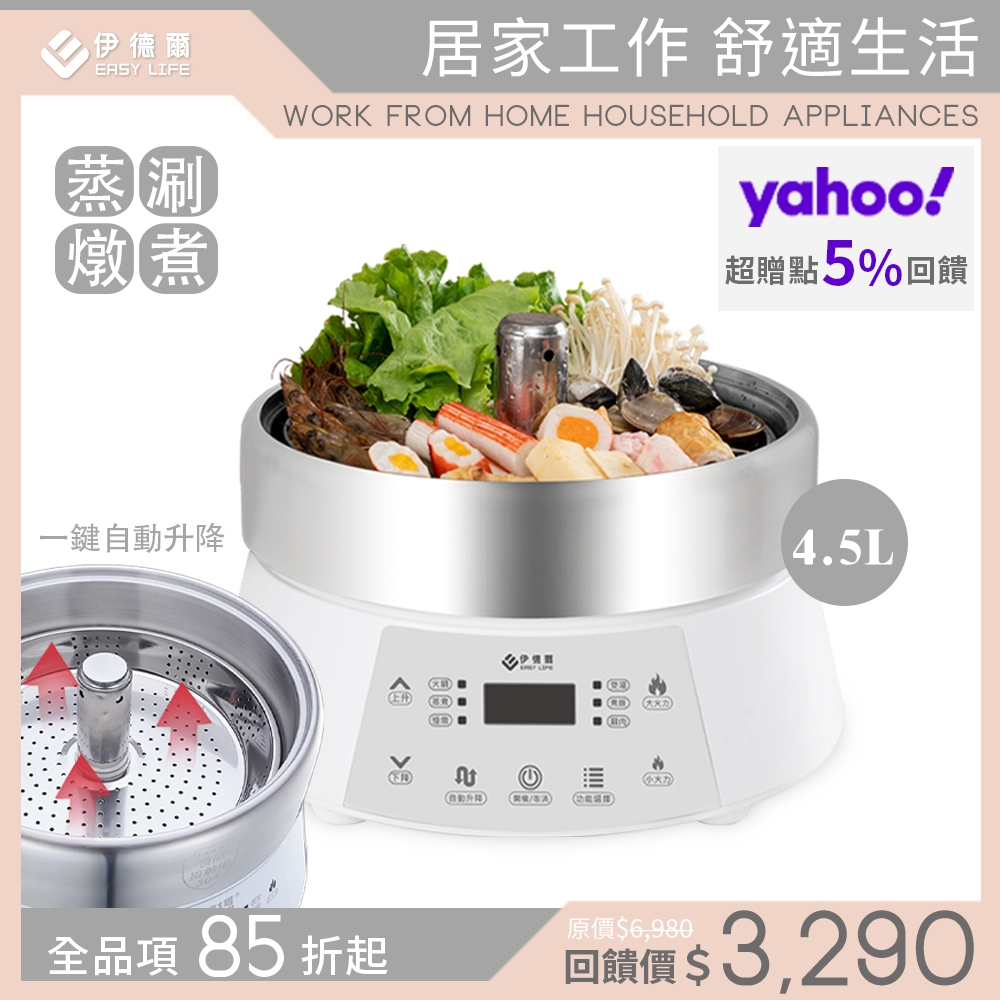 (6月送5%超贈點)EL伊德爾-4.5L智能升降分體式料理鍋 (EL19009)大容量電火鍋 升降鍋 吃鍋必備品
