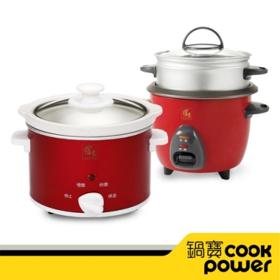 【CookPower鍋寶】電子鍋(3人份)+養生燉鍋1.1L-優惠組