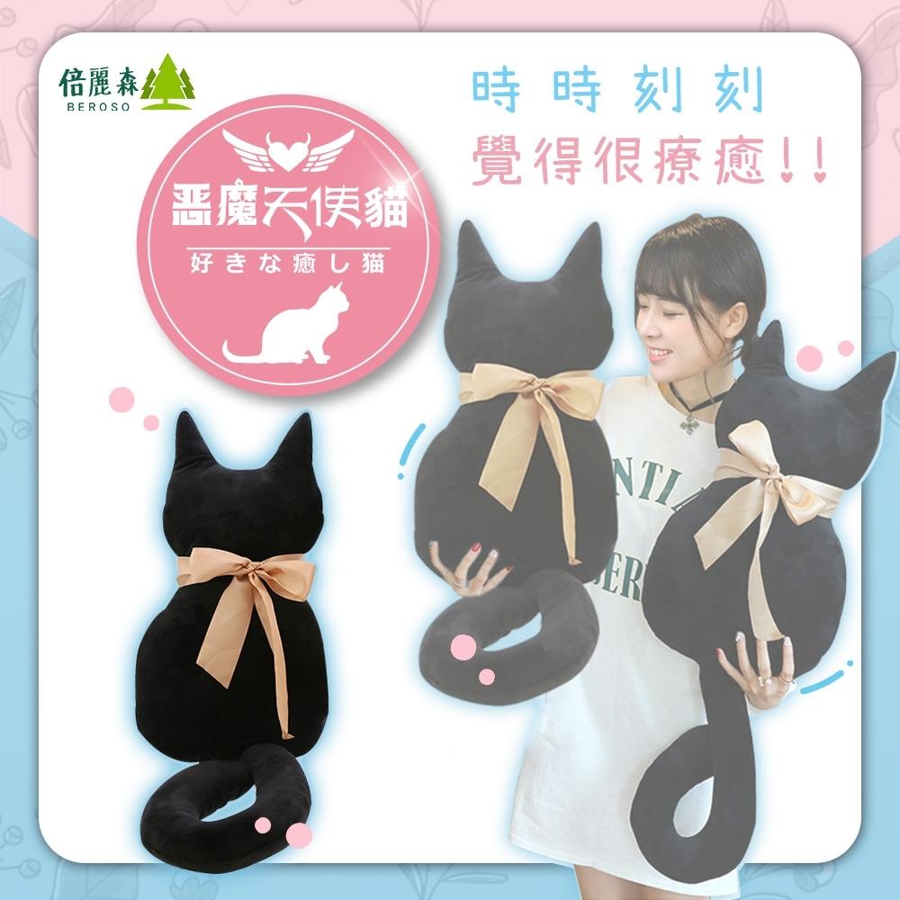 Beroso 倍麗森 日系治癒惡魔天使陪伴貓抱枕-黑色-情人節禮物首選