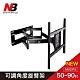 NB 50-80吋液晶萬用旋臂架/NBSP5 product thumbnail 1