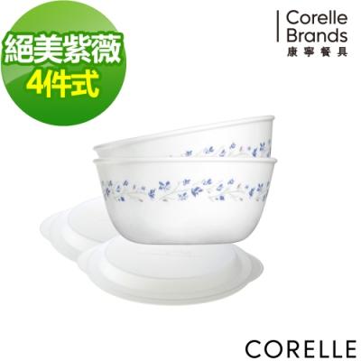 CORELLE康寧 絕美紫薇4件式麵碗組(402)
