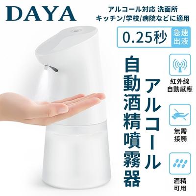 【DAYA】智能全自動感應酒精噴霧機