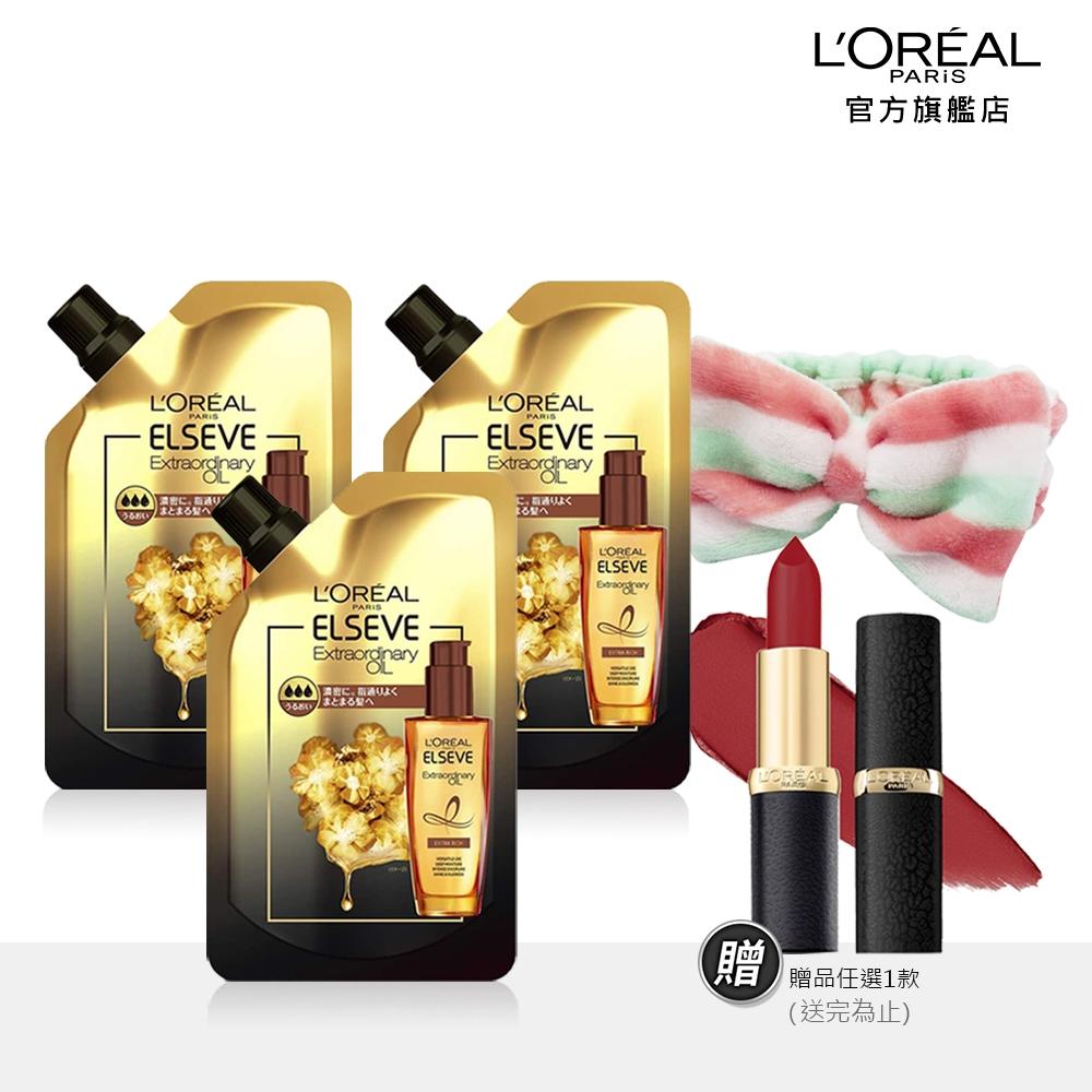 (3入組)LOREAL Paris 巴黎萊雅 金緻護髮精油 棕色/玫瑰精華補充包_90ml
