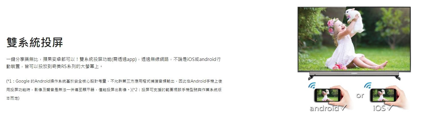 CHIMEI奇美 55吋 大4K HDR 智慧連網液晶電視 TL-55R500 android 9.0影音平台