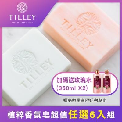 [限量贈玫瑰水*2]澳洲Tilley百年特莉植粹香氛皂6入特惠組