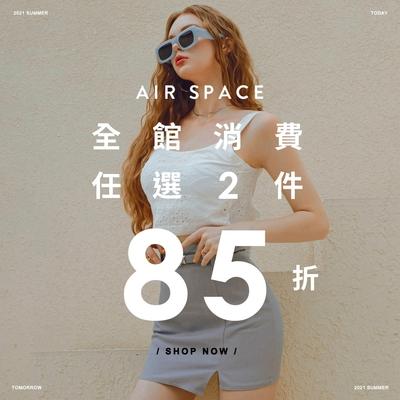 AIR SPACE 全網獨家 任2件享85折