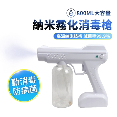 ANTIAN 紫外線藍光納米霧化消毒槍 手持酒精消毒噴霧機 USB充電式無線消毒機 800ML 居家外出防疫消毒 殺菌空氣清淨機
