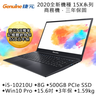 Genuine捷元 15X 15吋筆電(i5-10210U/8G/500GB SSD/Win10 PRO/3年保)