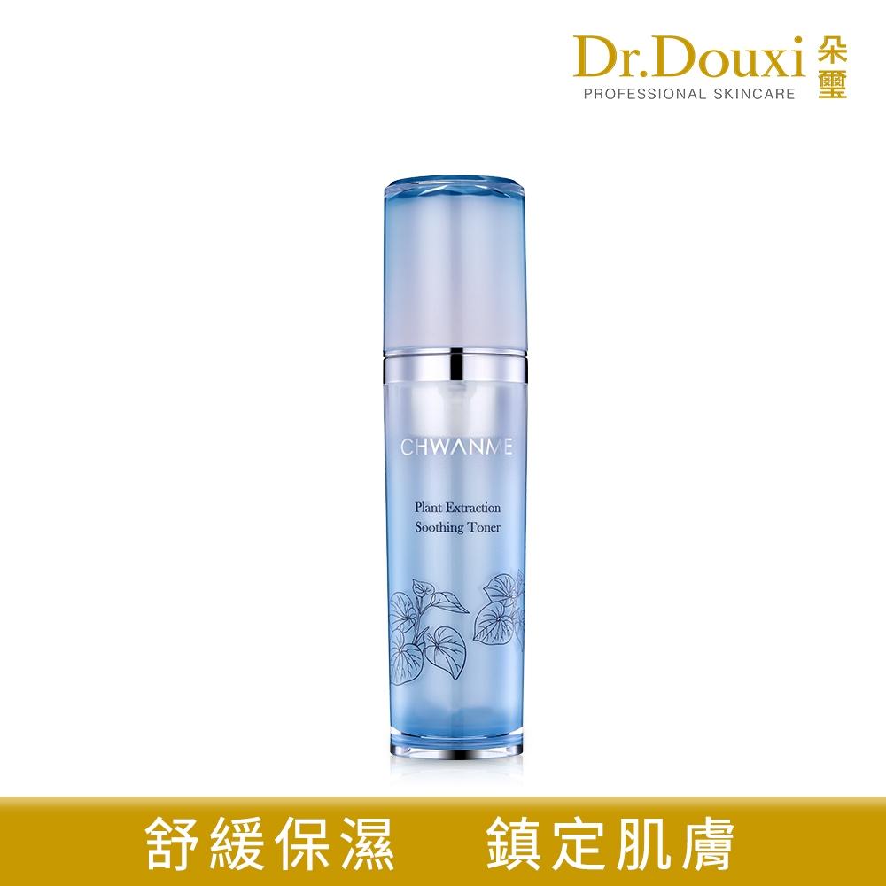 【Dr.Douxi 朵璽】 萃莞媄 植萃深層保濕舒緩化妝水 120ml