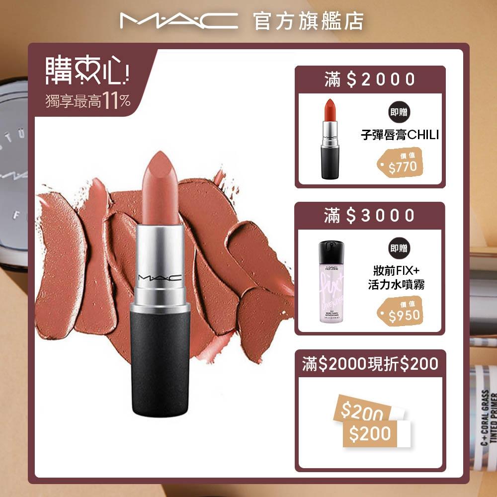 【官方直營】MAC 絨光豐盈唇膏