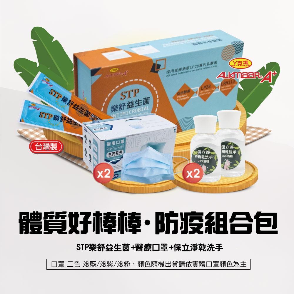 【ALKmaar ㄚ克瑪】 超值組合-STP-樂舒益生菌1盒 +口罩2盒+贈茶樹乾洗手2瓶
