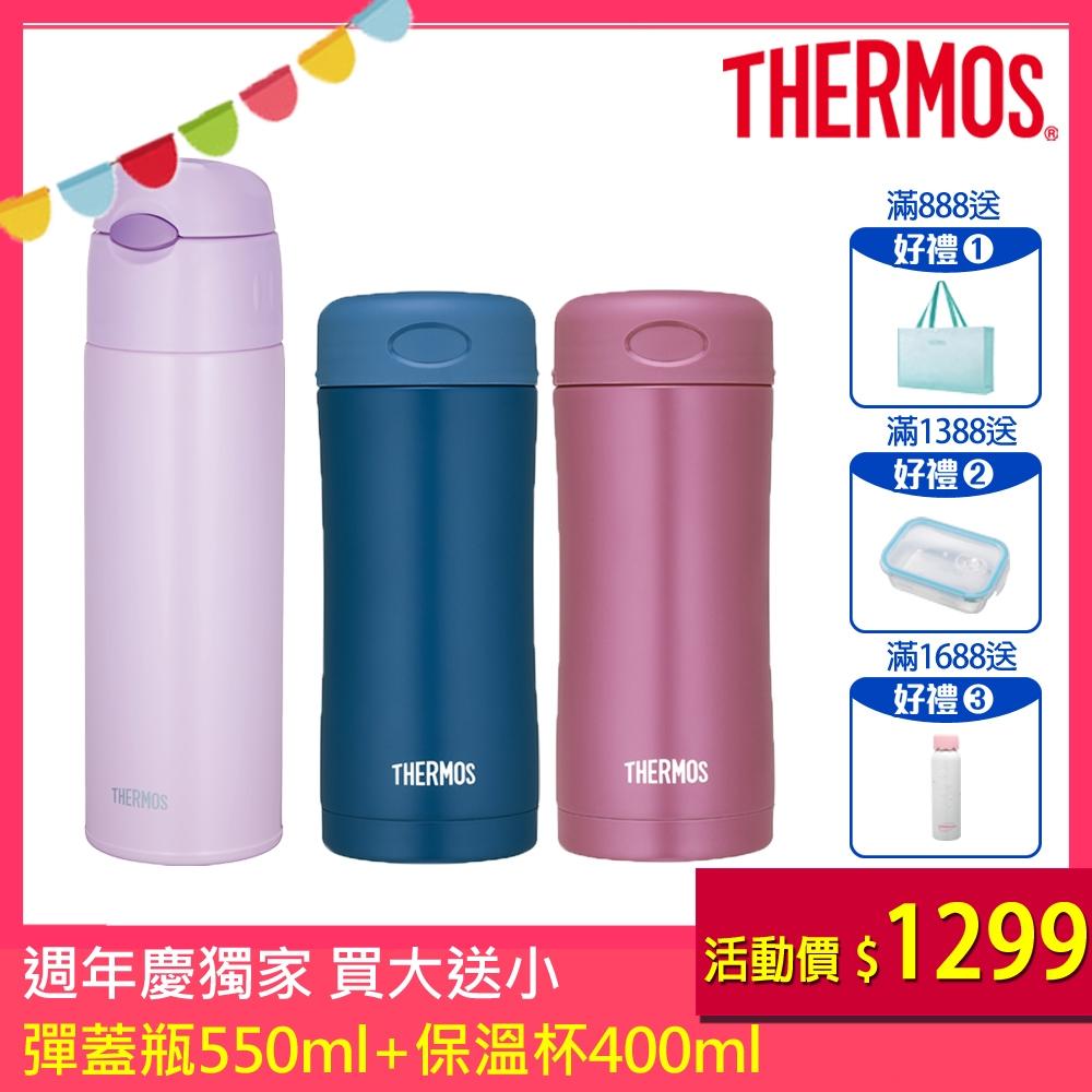 THERMOS膳魔師不鏽鋼吸管設計真空保冷瓶550ml(FHL-551-LPL)淺紫色