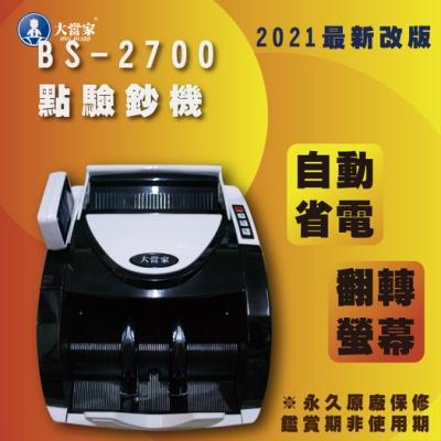 【大當家】BS-2700台幣/人民幣點驗鈔機 原廠保固 超強機種 驗鈔專家