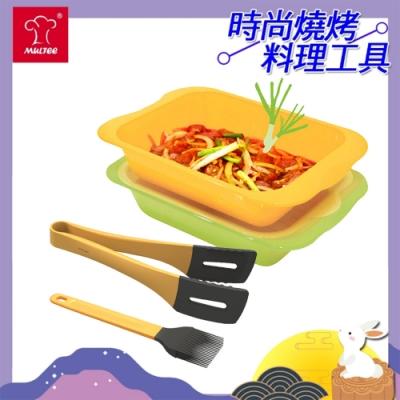 【燒烤工具組】MULTEE摩堤 時尚燒烤組合_醃漬盒保存盒(一組2入)+牛排夾+醬料刷 / 共4件