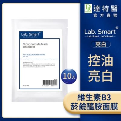Dr.Hsieh Lab.Smart維生素B3菸鹼醯胺面膜10片組