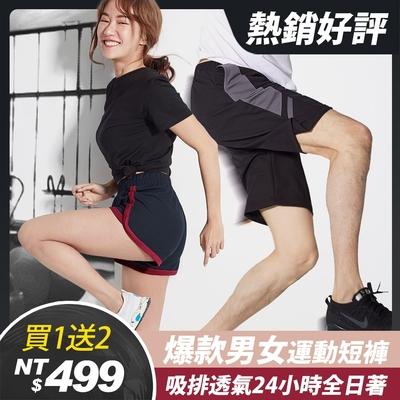 智能吸排透氣短褲(3件組) 男女款任選BeautyFocus