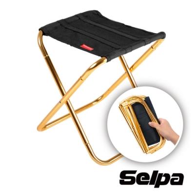 韓國SELPA 特殊收納鋁合金折疊椅 行軍椅 板凳 登山 露營