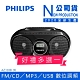 PHILIPS飛利浦 AZ318B/96 手提CD/MP3/USB音響 product thumbnail 1
