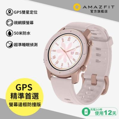 Amazfit華米 GTR特仕版智慧手錶42mm 櫻花粉