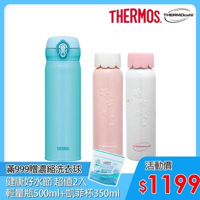 [送凱菲保溫杯] THERMOS 膳魔師超輕量不鏽鋼真空保溫瓶0.5L(JNL-502)-SKY天空藍