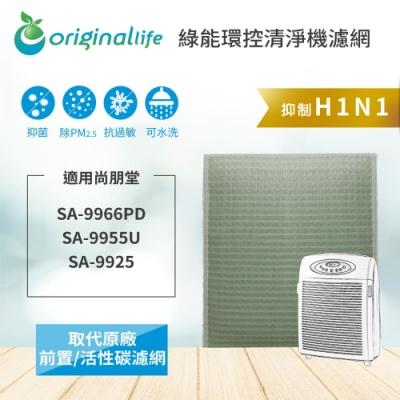 Original Life 可水洗清淨機濾網 適用:尚朋堂 SA-9966PD