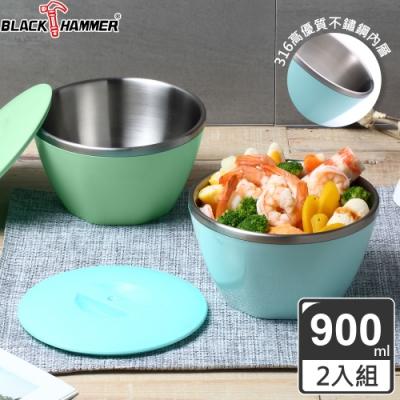 【BLACK HAMMER_二入組】彩漾316高優質不鏽鋼雙層隔熱多功能碗