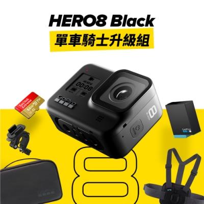 GoPro-HERO8 Black全方位運動攝影機 單車騎士升級組