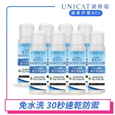 (8入組)【UNICAT變臉貓】防疫必備 75%酒精-茶樹精油防護潔手凝膠-速乾洗手50ML
