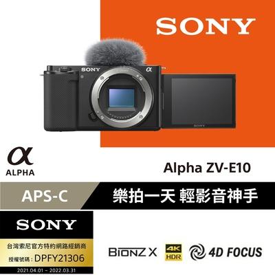 [SONY 公司貨保固18+6] 可換鏡頭式數位相機 ZV-E10 單機