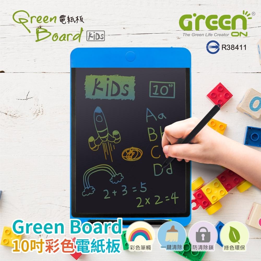 Green Board KIDS 10吋 彩色電紙板 液晶手寫板  彩色筆觸塗鴉板