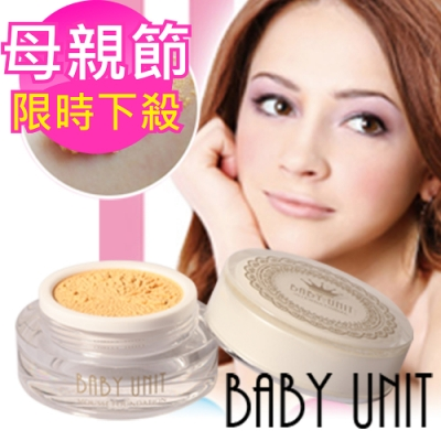【BABY UNIT】修修臉柔焦隔離幕斯超值3入組(15ml*3)修飾 遮瑕