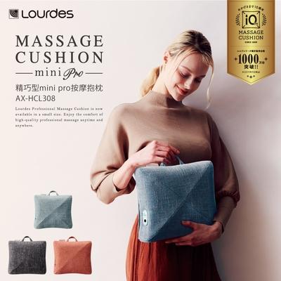 Lourdes 精巧型 mini Pro按摩抱枕