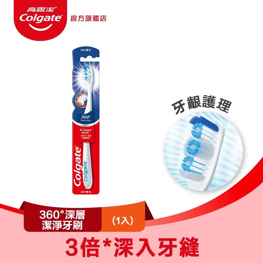 高露潔 360°深層潔淨牙刷
