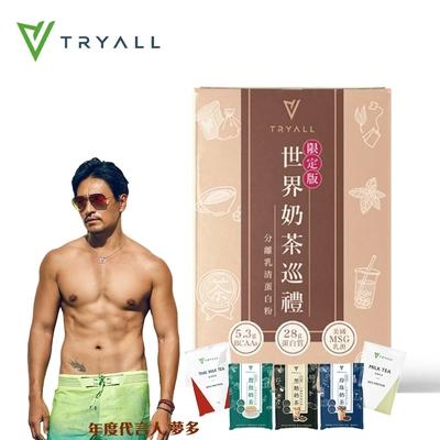 (任選賣場)[台灣 Tryall] 全分離乳清蛋白 (8包/盒) 世界奶茶巡禮