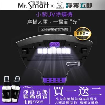 【Mr.Smart】小紫智能UV外線HEPA除蹣吸塵機(加贈 淨毒五郎驅蹣噴霧75ml 2入)