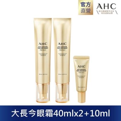 AHC 黃金逆時超導胜肽緊緻全臉眼霜40mlx2+10ml