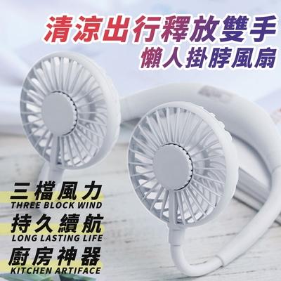 韓版懶人掛脖式USB輕便戶外運動電風扇